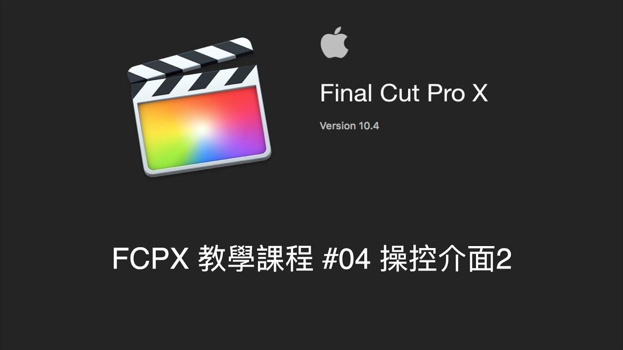 Final Cut Pro X教學#04-操控介面2(中文字幕&解說) - YouTube
