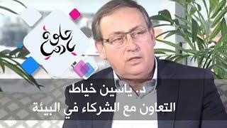 د. ياسين خياط - التعاون مع الشركاء في البيئة