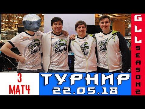 Team Spirit на турнире GLL Season 2 /22.05/ Матч 3 из 4