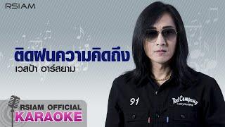 ติดฝนความคิดถึง : เวสป้า อาร์ สยาม Feat.จินตหรา พูนลาภ อาร์ สยาม [Official Karaoke]