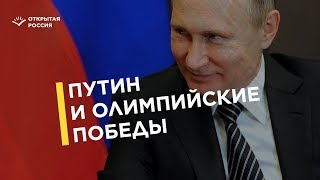 Триумфа больше нет: Путин и Олимпиада в Сочи