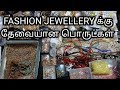 Materials Required for making Fashion Jewellery in Tamil