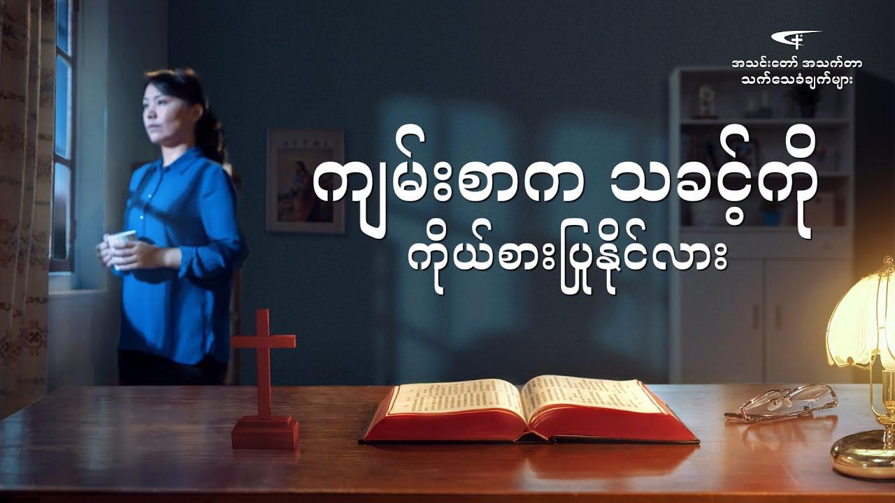 Gospel Testimony in Burmese | ကျမ်းစာက သခင့်ကို ကိုယ်စားပြုနိုင်လား