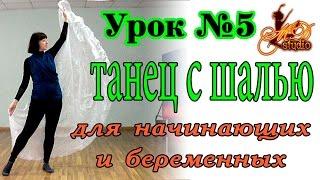 Видео уроки восточных танцев для начинающих и беременных | Танец с шалью | Урок №5