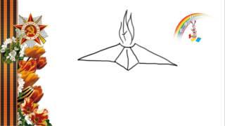 Как нарисовать вечный огонь? Рисуем вместе. Развивающее видео