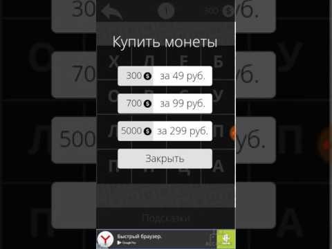 Слова из Слова 2 скачать игру на андроид телефон android
