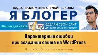Характерные ошибки при создании сайта на Wordpress