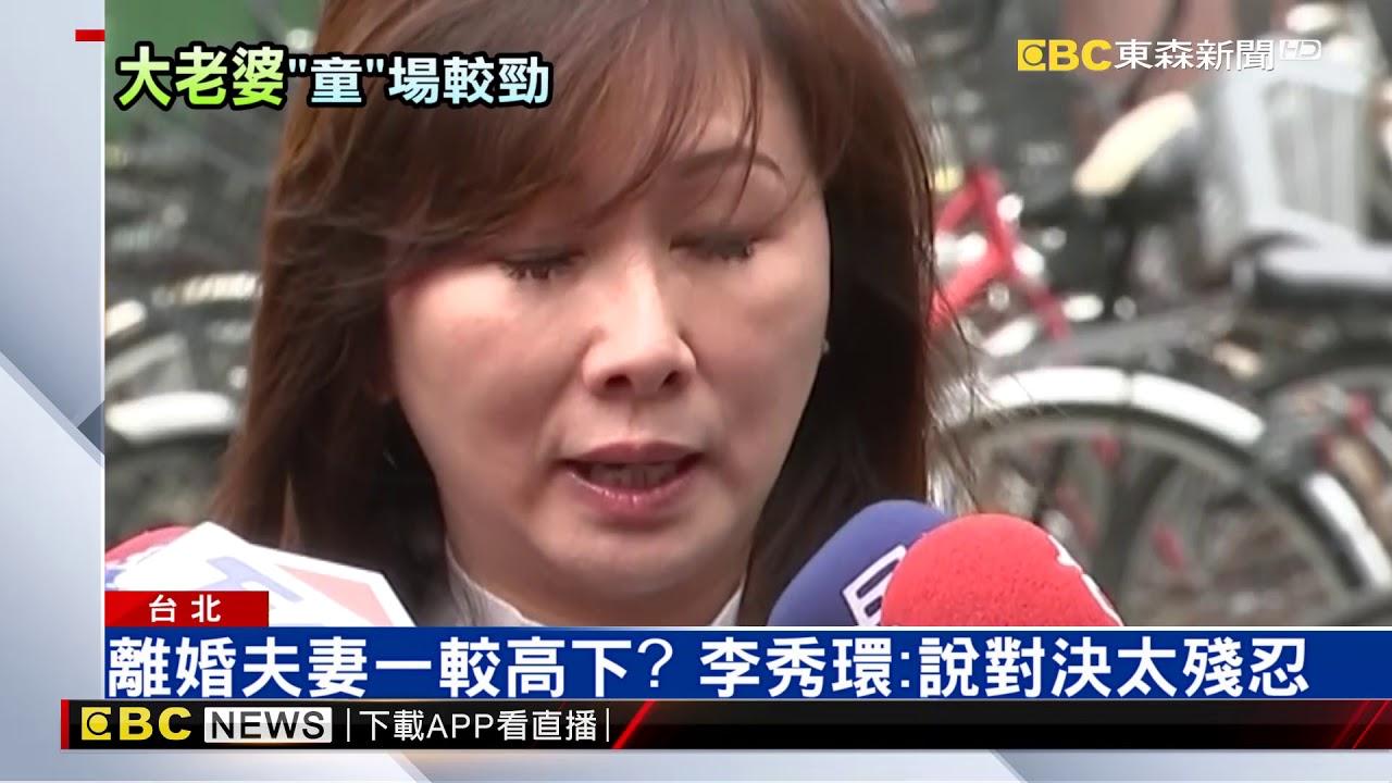 大老婆的反擊! 李秀環有意2018對決童仲彥 - YouTube
