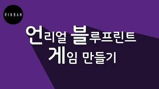 언리얼4 블루프린트 안드로이드 게임만들기 [인프런 동영…