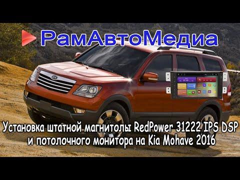 Kia Mohave установка магнитолы Redpower 31222 Ips Dsp