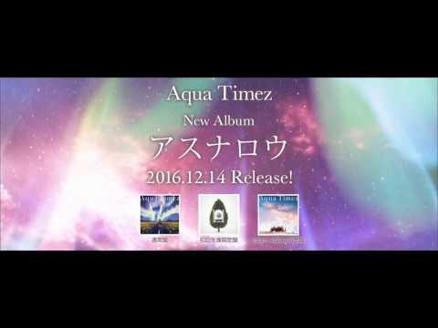 Aqua Timez album「アスナロウ」30秒SPOT