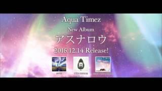 http://www.aquatimez.com/ 12月14日発売のニューアルバム「アスナロウ...