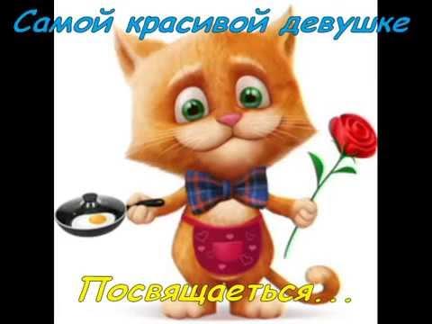 video-dlya-samoy-prekrasnoy-devushki