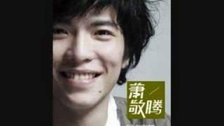 蕭敬騰-王子的新衣