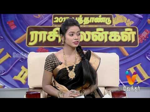 Jodhida Neeram | (01/01/2017) | [New Year Special]