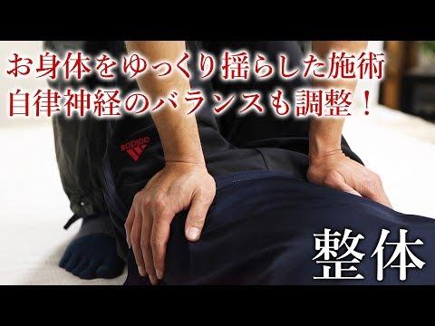 博多駅から徒歩8分お身体をゆっくり揺らす整体で自律神経のバランスも調整60秒動画