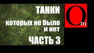 Более ста российских танков, которых