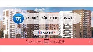 Обзор с воздуха Жилой район «Москва А101» от застройщика ГК «А101» (аэросъемка: июнь 2018 г.)(, 2018-07-13T10:08:00.000Z)