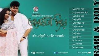 Robi Chowdhury, Doly Sayontoni - Valobasha Priyo  - Full Audio Album | Soundtek