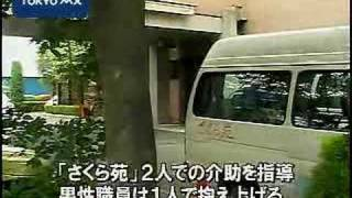 東大和・特養ホーム 入浴介護中に89歳女性死亡