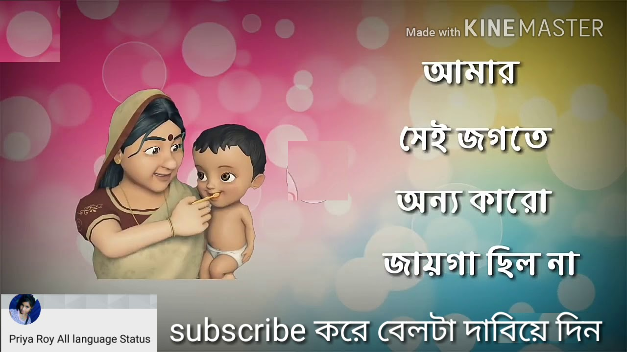 Ma Ami Oporadhi (মা আমি অপরাধী) Status   Bangla Latest Oporadhi Status   Ma  Ami Oporadhi Version  