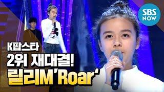 SBS [K팝스타4] - 2위 재대결, 릴리M