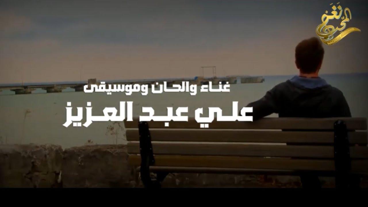 (( رحلتي )) الحان وغناء / علي عبد العزيز -  جديد 2021 / حصرياً