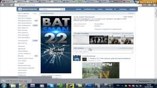 Видеоурок Накрутка лайков  В контакте, просмотров, подписщиков #Viking Botovod
