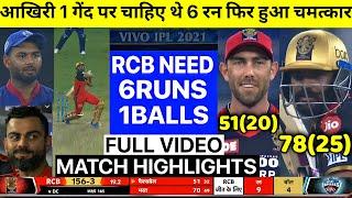 IPL2021:RCB VS DC 56TH IPL MATCH FULL HIGHLIGHTS,DELHI CAPITALS VS ROYAL CHALLENGER BANGALORE,BHARAT