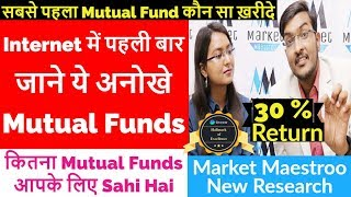 The Perfect Portfolio for a Mutual Fund Beginner  2019| SIP शुरुवात कैसे करे |Groww Fair Play Awards