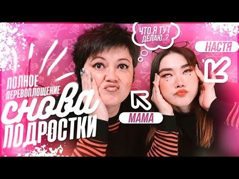 СТАЛИ VSCO-GIRL / SOFT-GIRL / E-GIRL С МАМОЙ