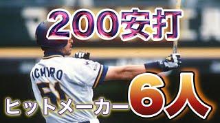 【プロ野球】シーズン200安打を達成した6人!!【安打製造機】IIイチロー