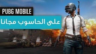 لعب و تحميل لعبة ببجي للكمبيوتر مجانا / Download PUBG 2019 on Pc Free