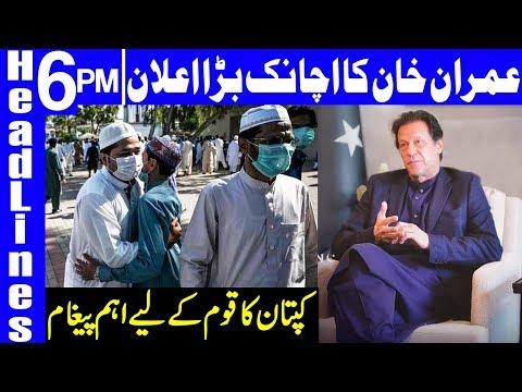 PM Urges Nation