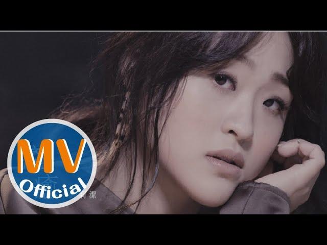 許莉潔 ZJ Hsu 療傷共鳴情歌【痊癒Healing 】 Official Music Video