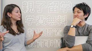 僕が親子留学という言葉を知ったのは最近でした。隣の家の中国人親子が...