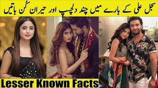 Untold Truth of Sajal Ali |Unknown Facts about Sajal Ali | Sajal Ali Biography and LifeStyle