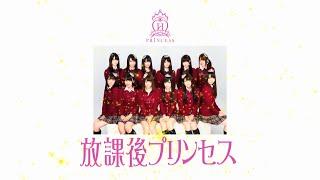 注目の着せ替え(当時)アイドルユニット「放課後プリンセス」。 201...