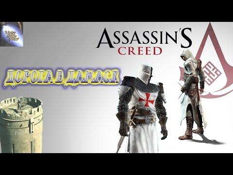 Ассасин крид 1(Assassin's Creed) Прохождение ч.2.В поисках предателей.Открытый мир.Обзорные башни.