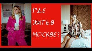 Смотреть видео Где жить в Москве?  Румтур по отелю Hyatt Regency онлайн