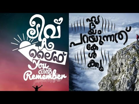 Malayalam font editing | Editing tutorial malayalam | Malayalam typography 2018