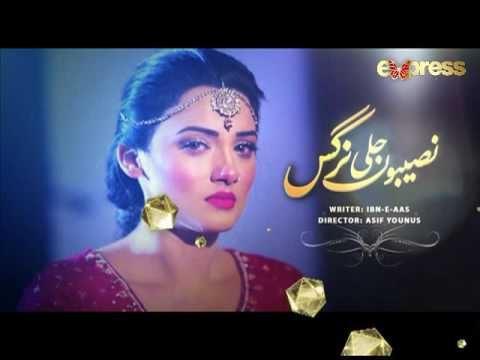 Naseeboon Jali Nargis | Starting from 24th April