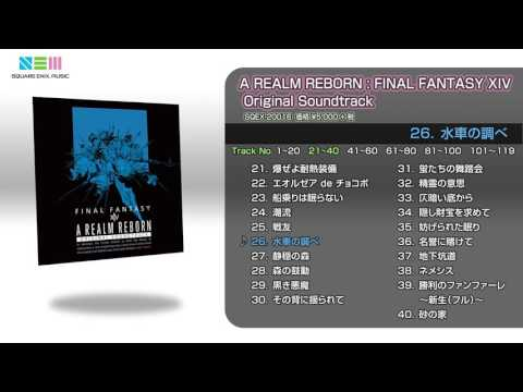 A REALM REBORN:FINAL FANTASY XIV オリジナル・サウンドトラック 【映像付サントラ/Blu-ray Disc Music】