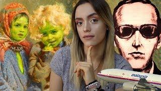 Nerešene misterije 1 | Malezijski avion, Zelena deca