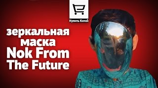 Дзеркальна маска як у Nok from The Future. Розпакування маски без обличчя.