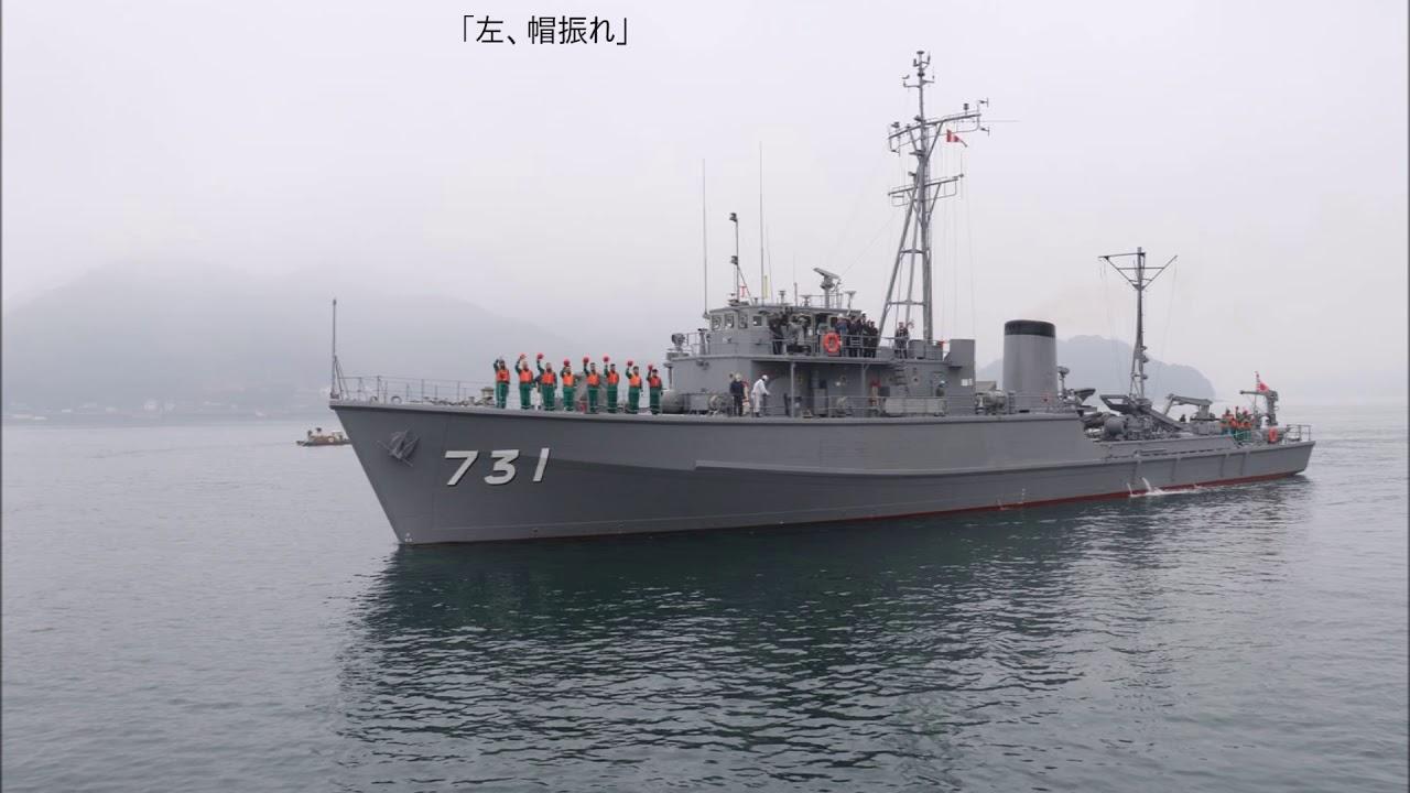 掃海管制艇「ゆげしま」因島出港 平成30年1月17日 - YouTube