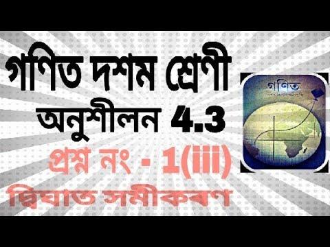 Class10th mathes exercice 4.3 Q.1(iii) in assamese(assam vidyalaya)
