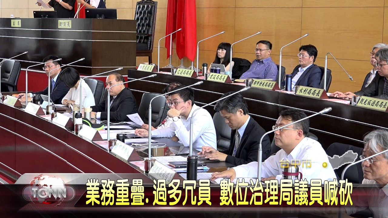 大臺中新聞 中市人事費用增議員砍數位治理局 - YouTube