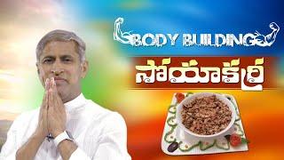 Healthy Curry | High Protein Recipe | Soya Curry | Manthena Satyanarayana Raju Latest Videos