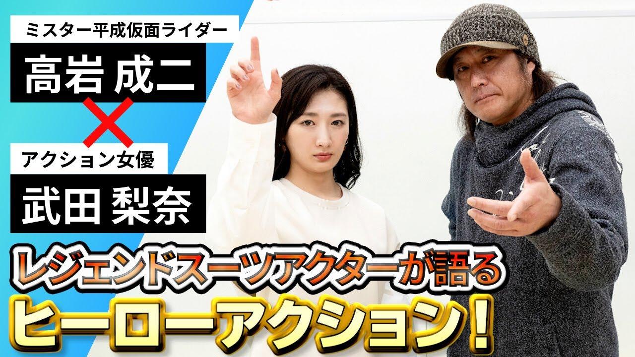 Seiji Takaiwa Talks About Working with Kamen Rider Actors
